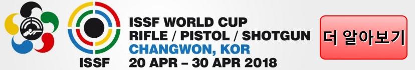 issf world championship changwon 2018