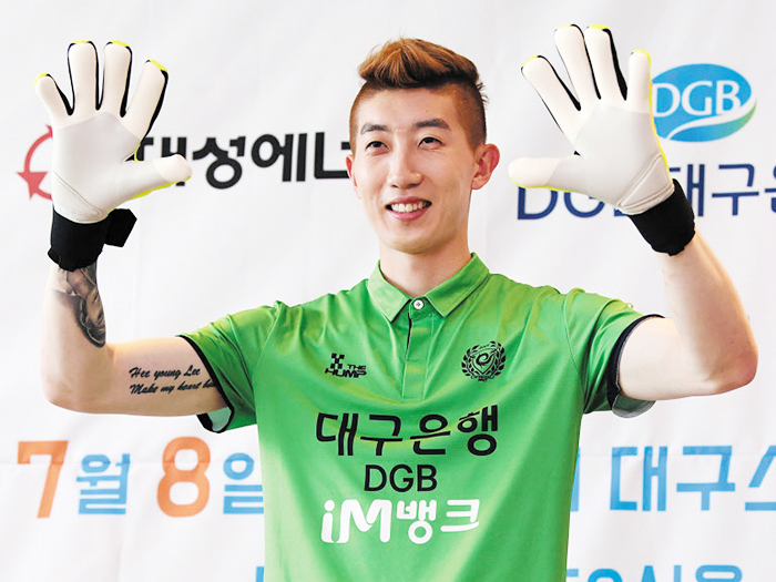 Daegu FC searches for the student who dressed as Jo Hyun-woo