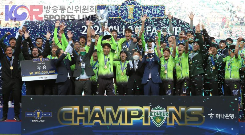 Jeonbuk Hyundai Motors wins the 2020 FA Cup