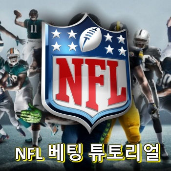 NFL 베팅 튜토리얼 및 가이드