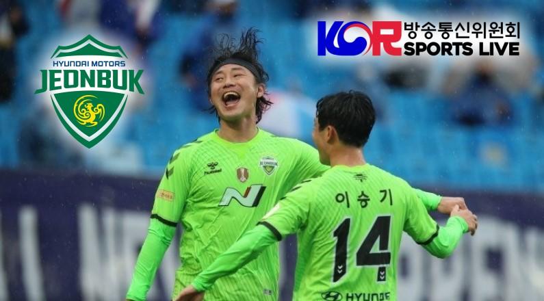전북은 K 리그 유일 무패 팀 1