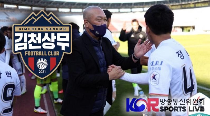 김천 상무FC, K리그 1로 복귀